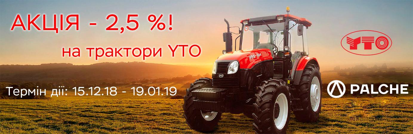 акція трактор YTO