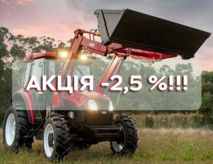 акція на трактор YTO